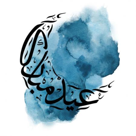 Eid Mubarak Blue - Calligraphy