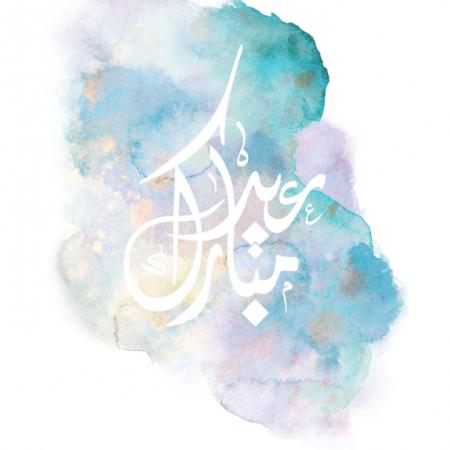 Eid Mubarak Watercolour - Calligraphy