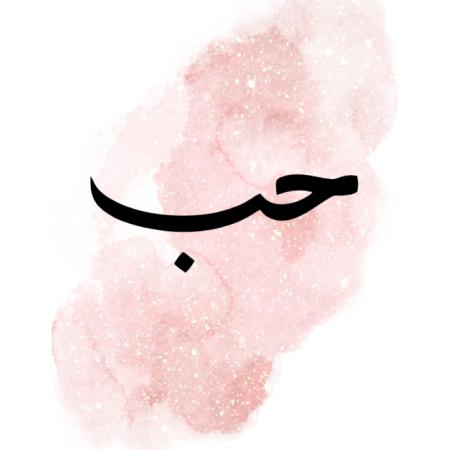Love - Arabic
