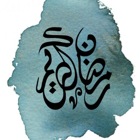 Ramadan Kareem Teal - Calligraphy